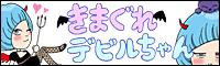 devil_banner