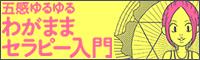 wagamama_banner