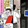 "AERA English連載/外国スポット潜入ルポ""Get togather?"""