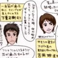 「箱根駅伝イケメンナンバーワンを探せ!」anan×日テレ タイアップ取材