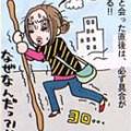 anan「マイナスオーラの出ている女」コミックエッセイ