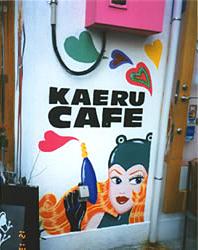 kaeru2