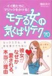 モテる女の気くばりテク70(大和出版)