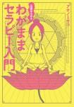 「五感ゆるゆる わがままセラピー入門」(KADOKAWA/エンターブレイン)