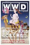 WWD JAPAN(INFASパブリケーションズ)カバーイラスト